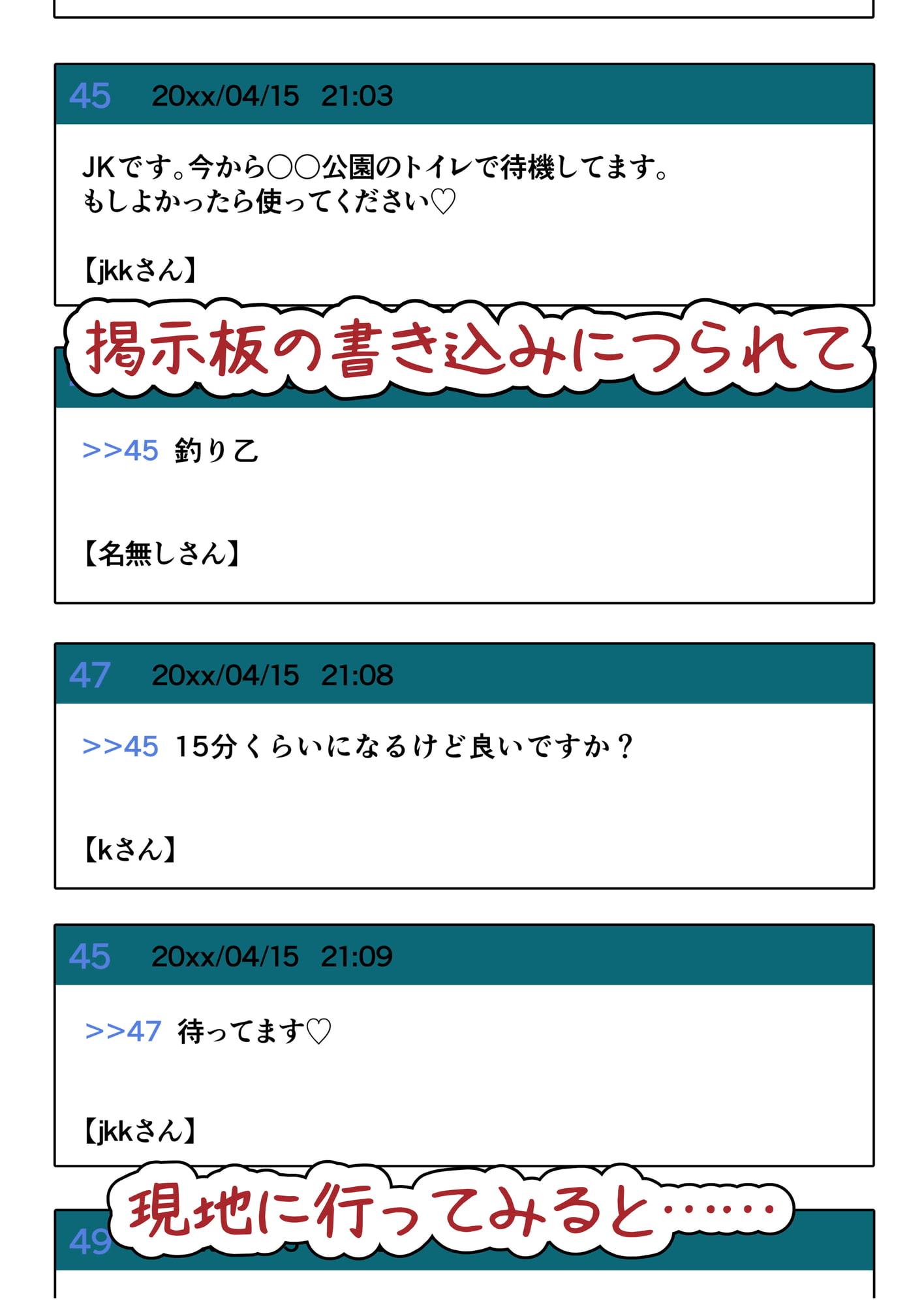 RJ332280 クラスメイトの黒葉さん~Hな掲示板編~ [20210621]