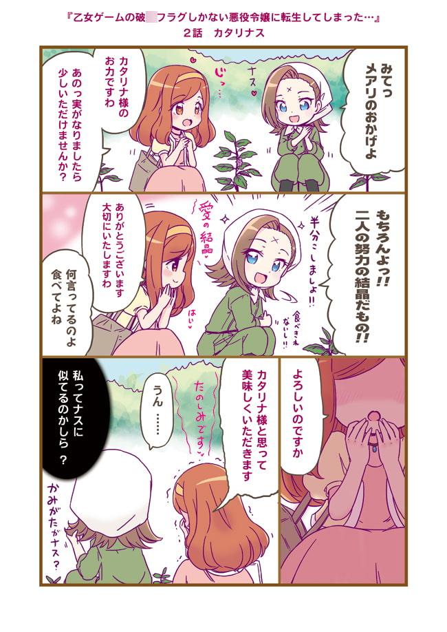 乙女ゲームの恋愛フラグしかない 悪役令嬢に転生してしまった(商品番号:RJ332375)