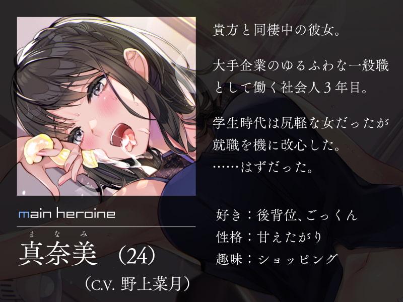 性悪彼女の浮気事後報告NTRマゾ彼氏いじめのサンプル画像3