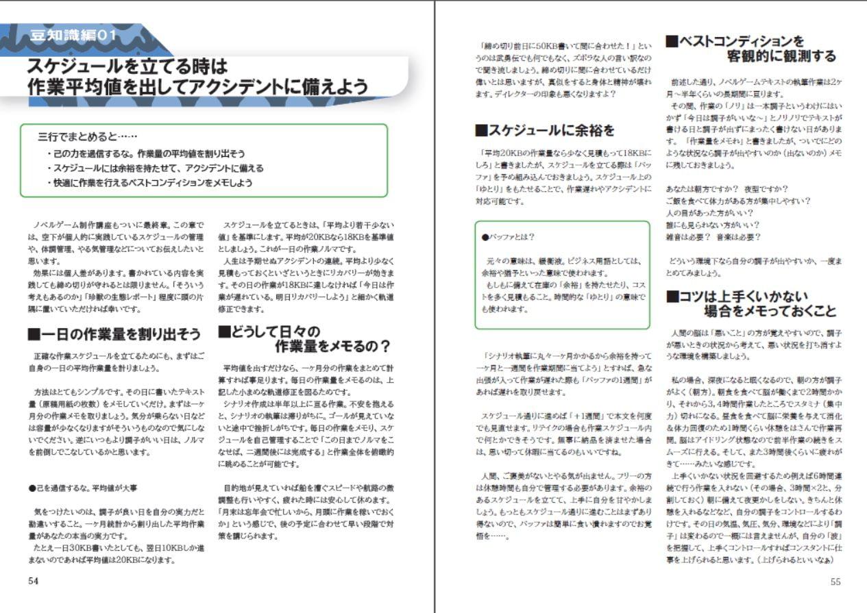 空下元のノベルゲーム制作講座(2)