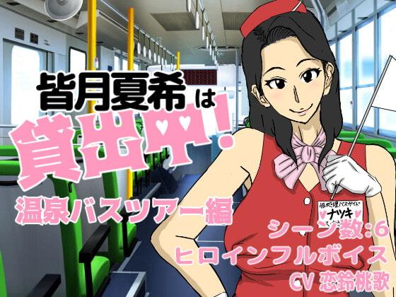 【新着同人ゲーム】皆月夏希は貸出中!温泉バスツアー編のアイキャッチ画像