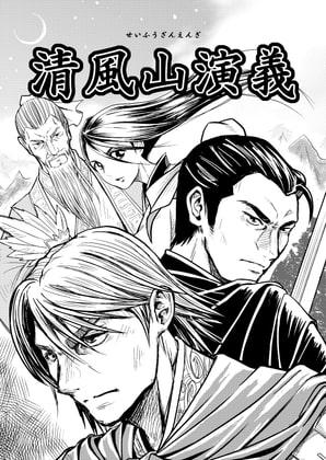 【新着同人誌】清風山演義 第一集のトップ画像