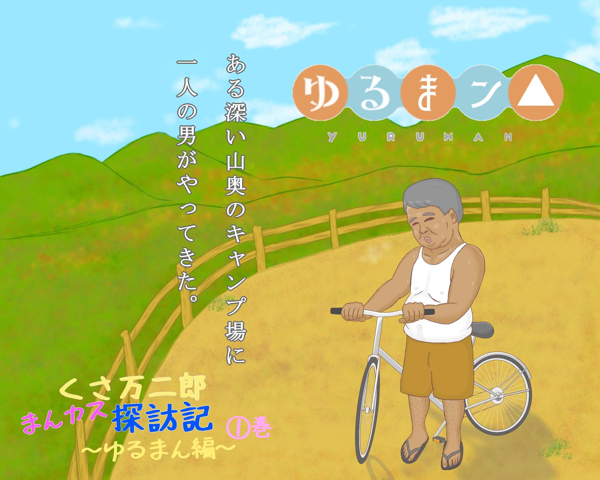 くさ万二郎まんカス探訪記~ゆるまん編~(1)巻