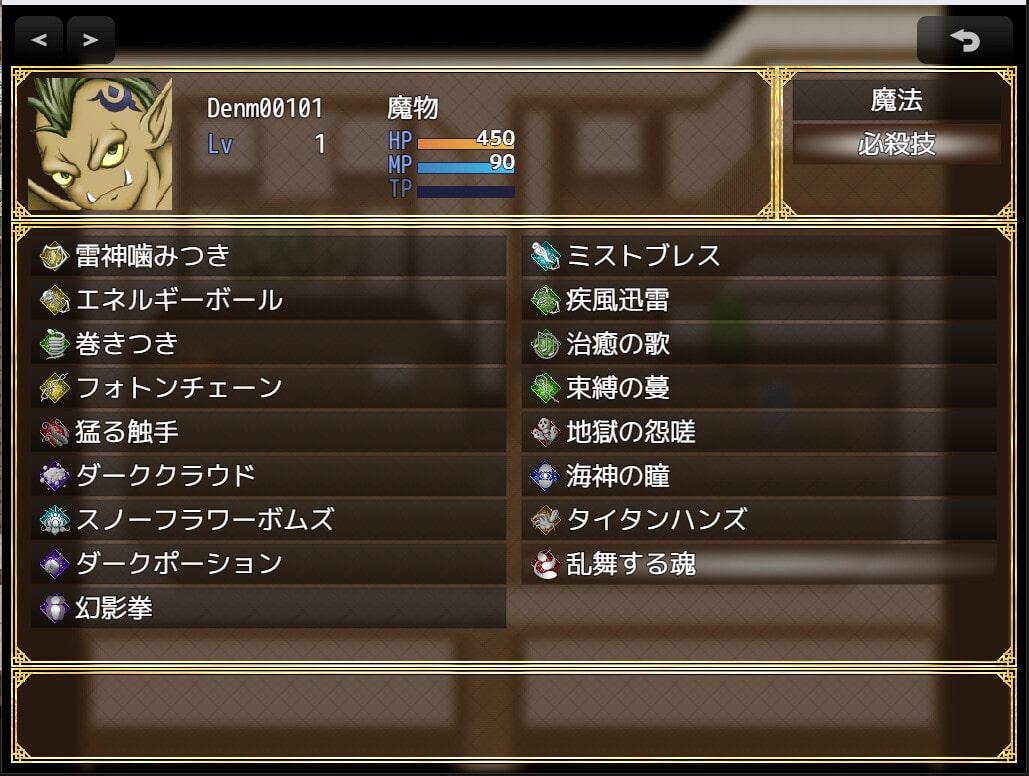RPGアイコン素材集 -Enemy Attack-/L