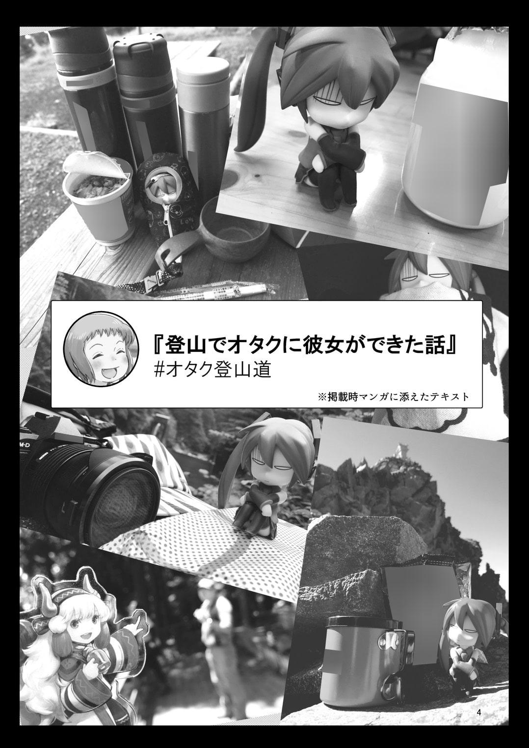 オタク登山道~1合目~