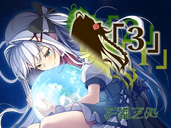 【新着同人ゲーム】「3」のアイキャッチ画像
