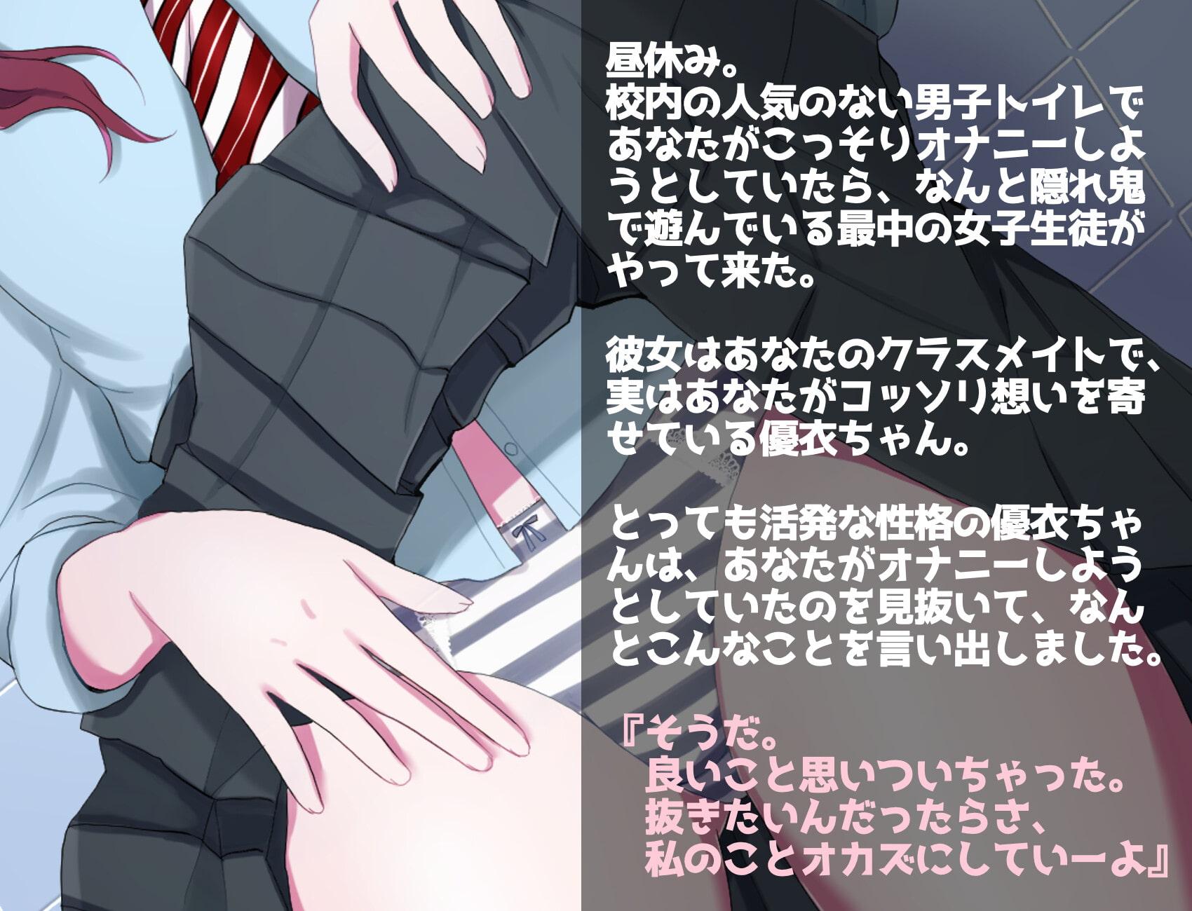 学園遊戯 〜気になるアノコに男子トイレで生ハメする話〜