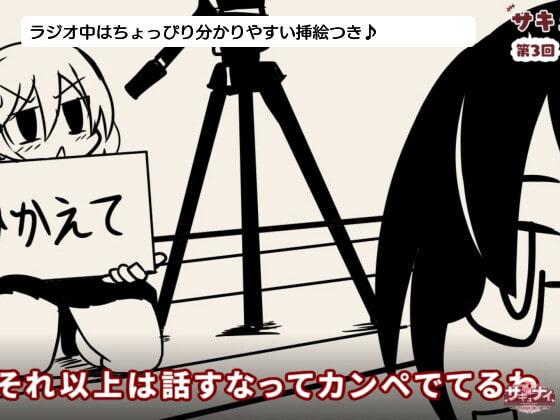 【第3回サキュラジ放送局】アレェラ×トゥナホ【サキュナイ】