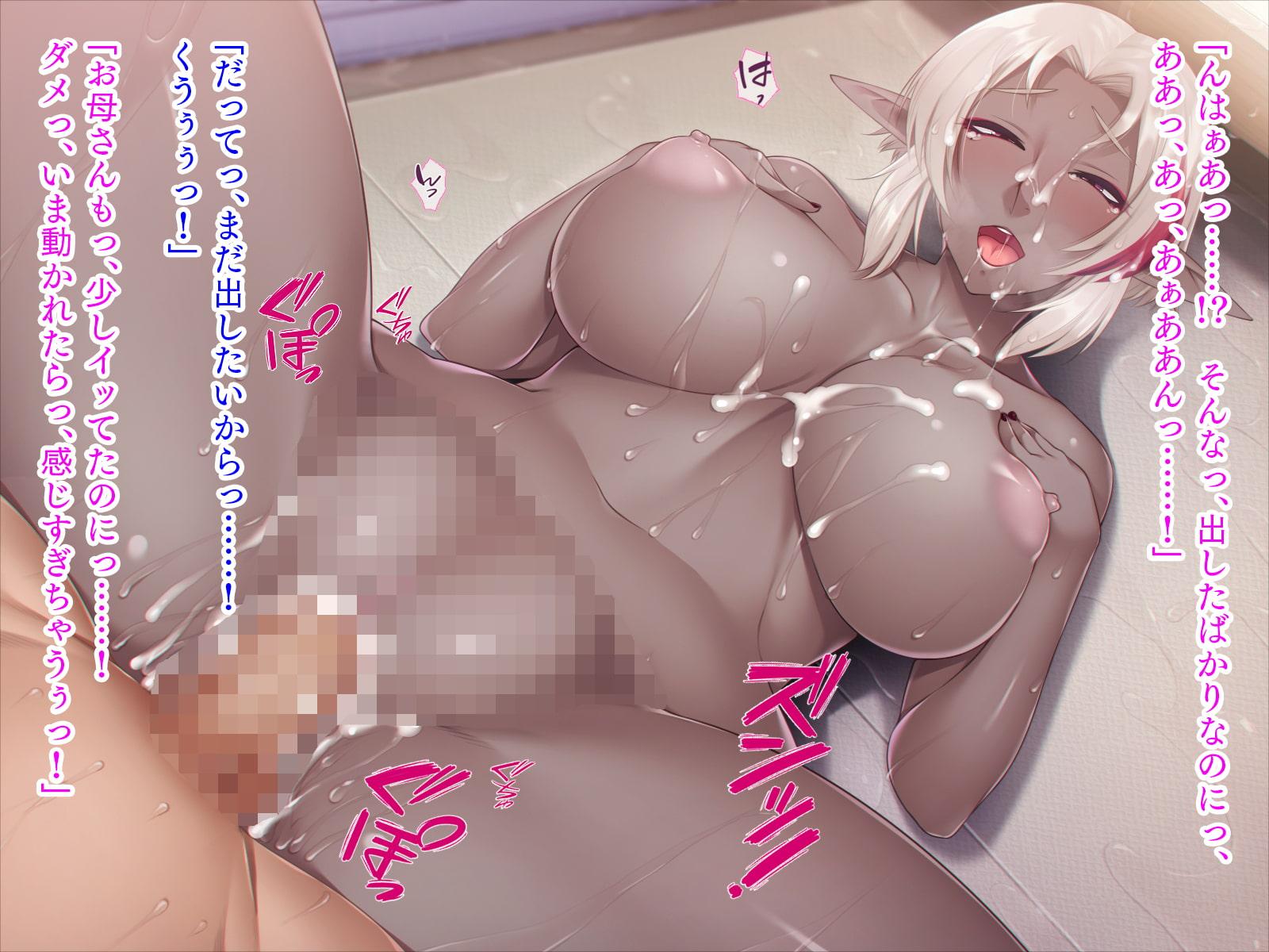 爆乳ダークエルフになった母親が、エロすぎて困る。