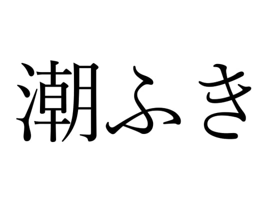 RJ332764 潮ふき [20210624]