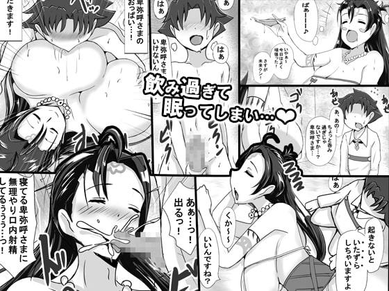 RJ332843 泥酔卑弥呼さまの搾精収穫祭 ~倭国の姫を睡眠姦~ [20210714]