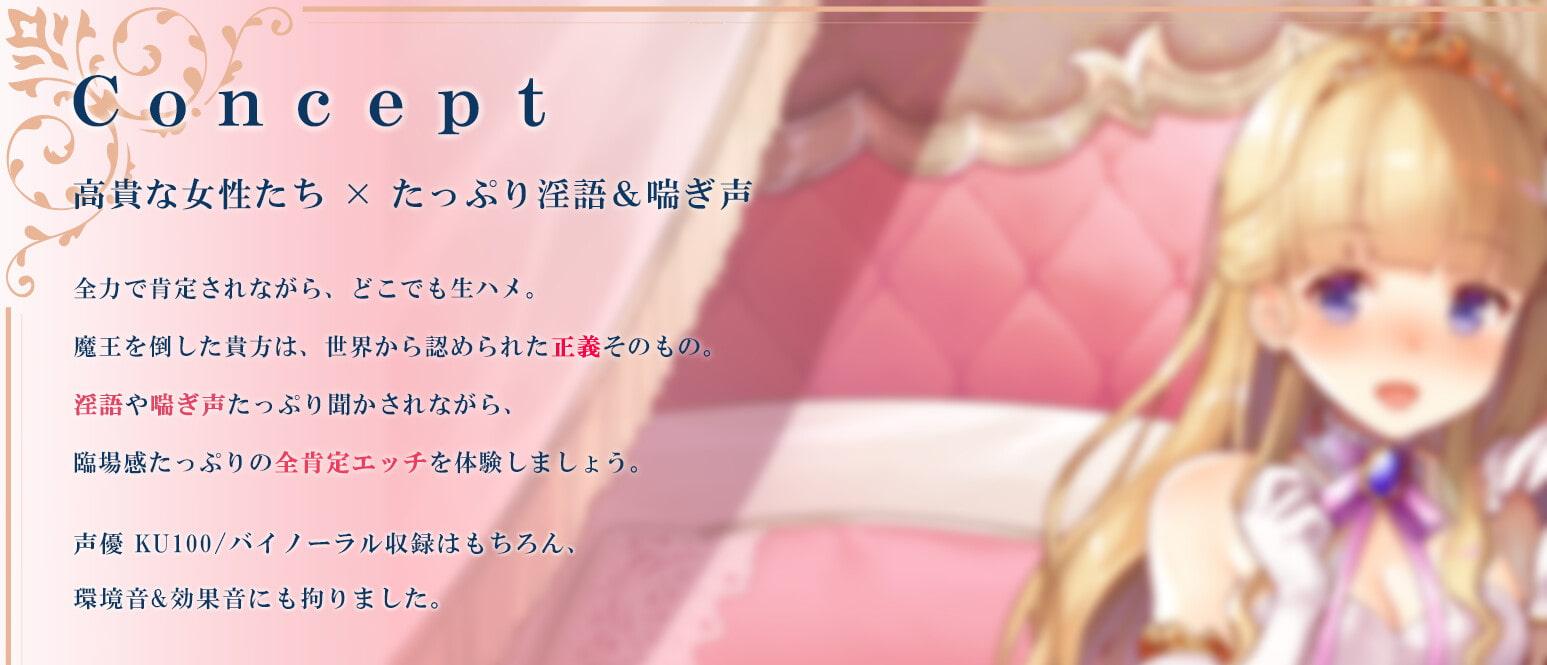 【淫語・喘ぎ声】姫妻&メイド妻の生ハメ最優先 王室スローライフ
