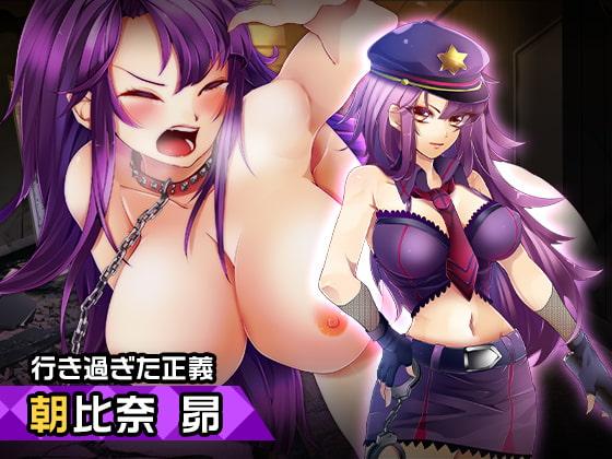 【新着同人誌】朝比奈昴~ヒロイン絶滅計画より~ 勝気なヒロインを悪堕ちさせよ!のトップ画像