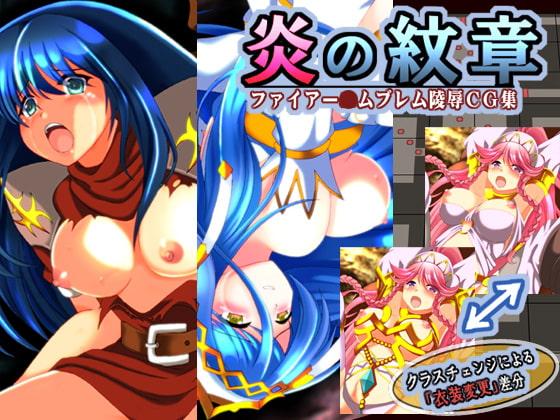 【新着同人ゲーム】炎の紋章~悲劇の饗宴のトップ画像