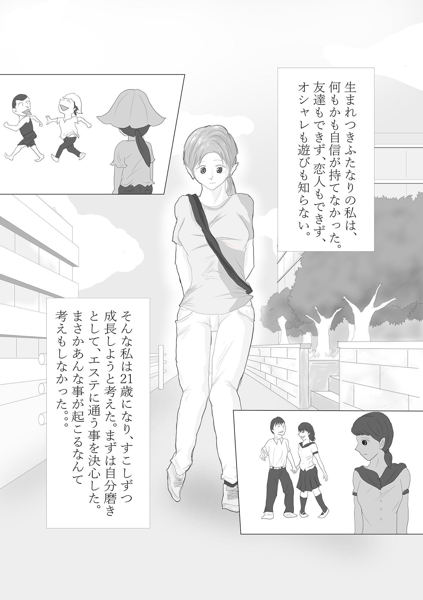 ウブなフタっ娘がエステ体験(前編)