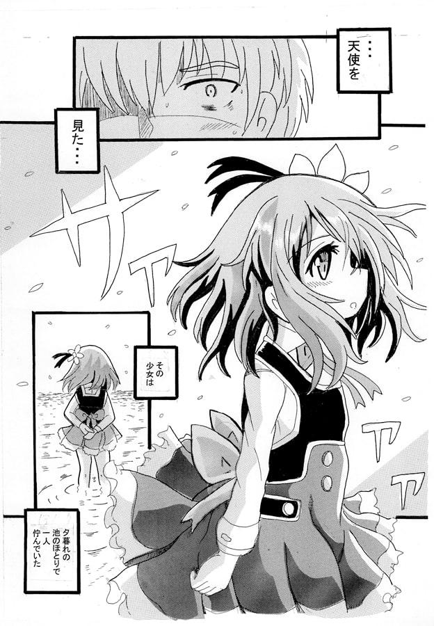 犯罪白書 VOL.61 「下斬池」