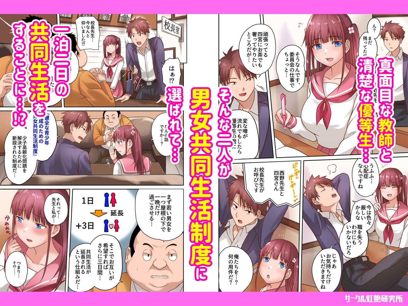 男女共同生活制度~一泊二日強制子作り体験(※延長アリ!)~