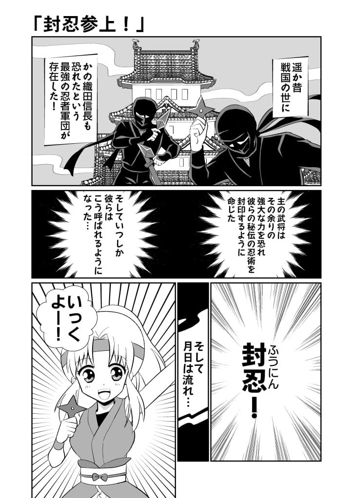 ふうにん!総集編1(DL版)