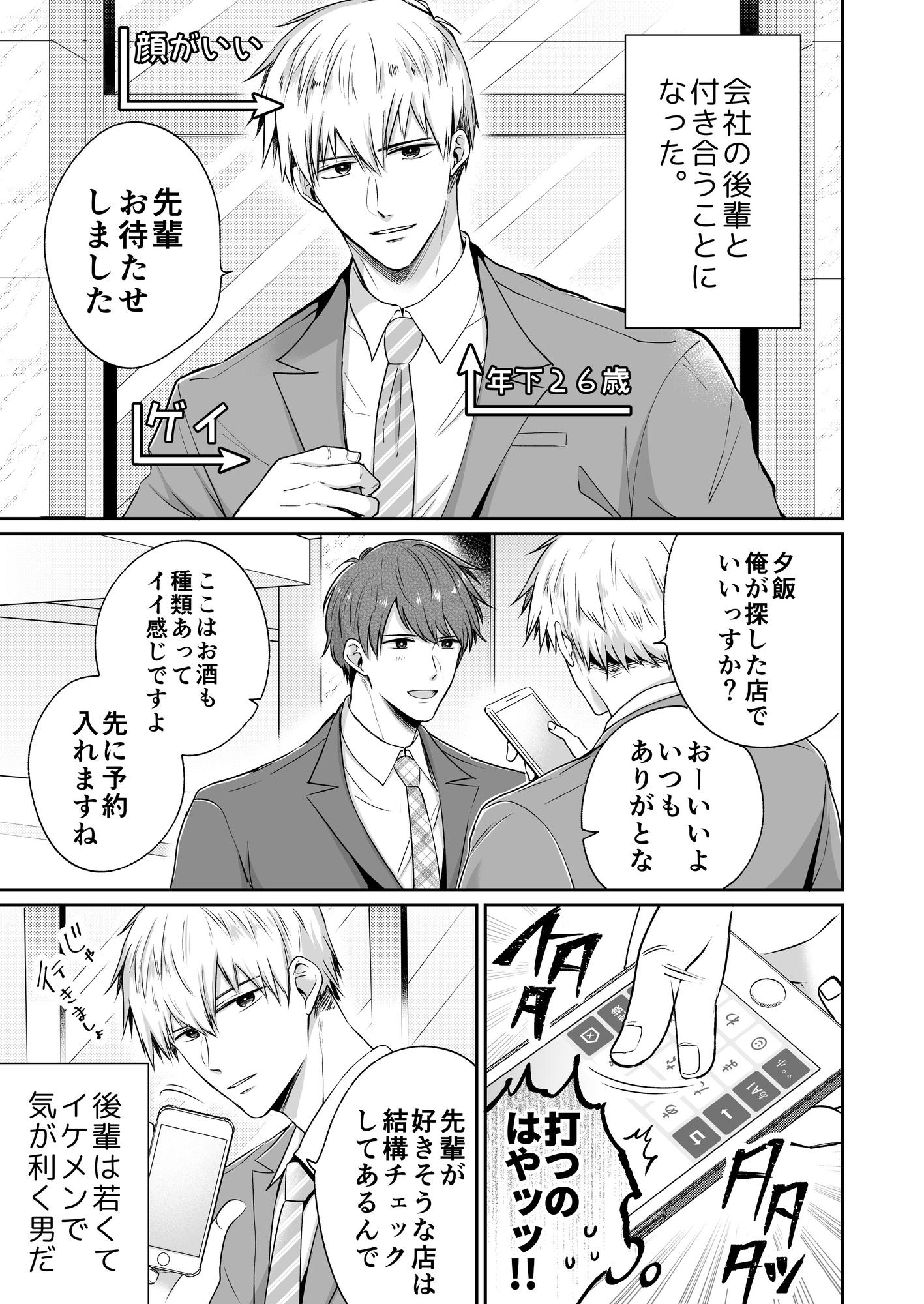 リーマンラブホ男子会恋人編