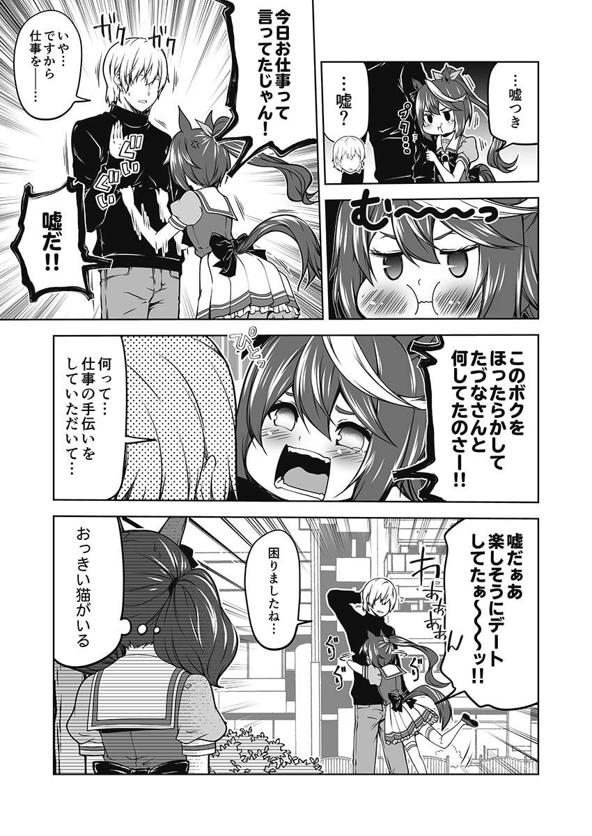 ウマぱか漫画劇場スーパースプリントシリーズ