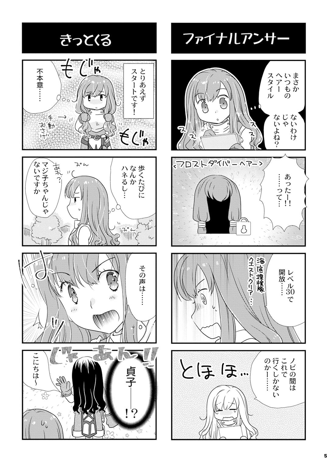マジ子ちゃんレベル1