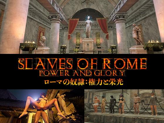 【日本語対応版】ローマの奴隷:権力と栄光