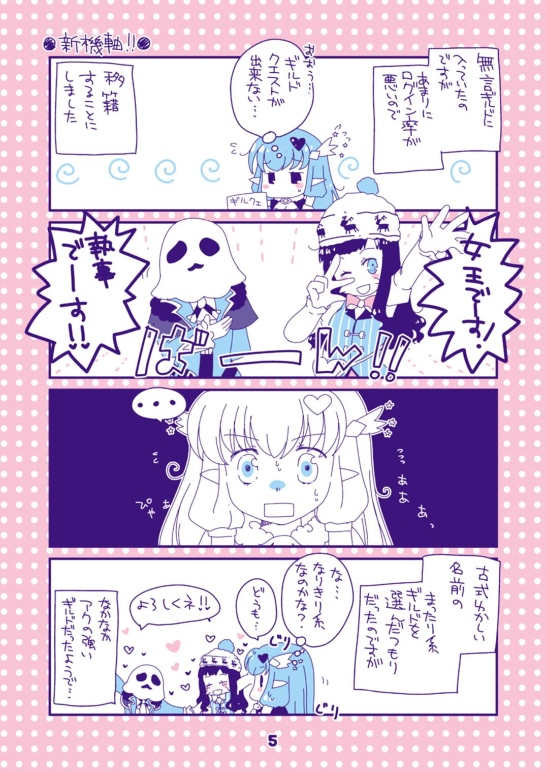 マジ子ちゃんレベル2