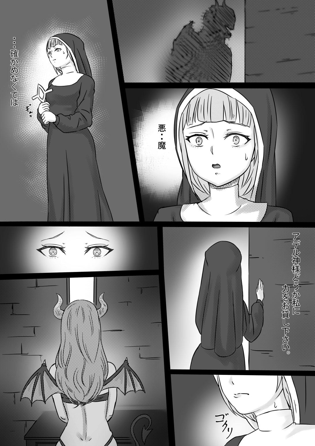 背徳の修道女