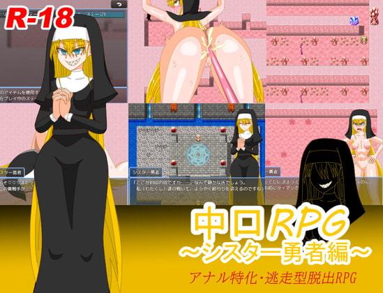 中口RPG~シスター勇者編~