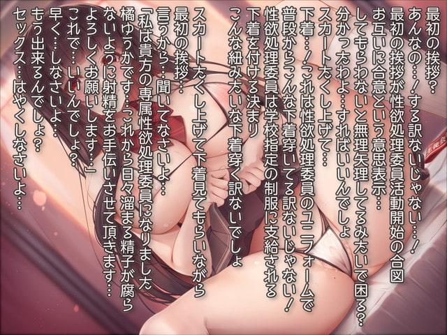 【半強制】生真面目生徒会長はあなた専用いいなり性欲処理委員~生徒会も全員まとめて性欲処理委員宣言~