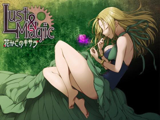 【新着同人ゲーム】Lust&Magic 花かごのキサラのトップ画像