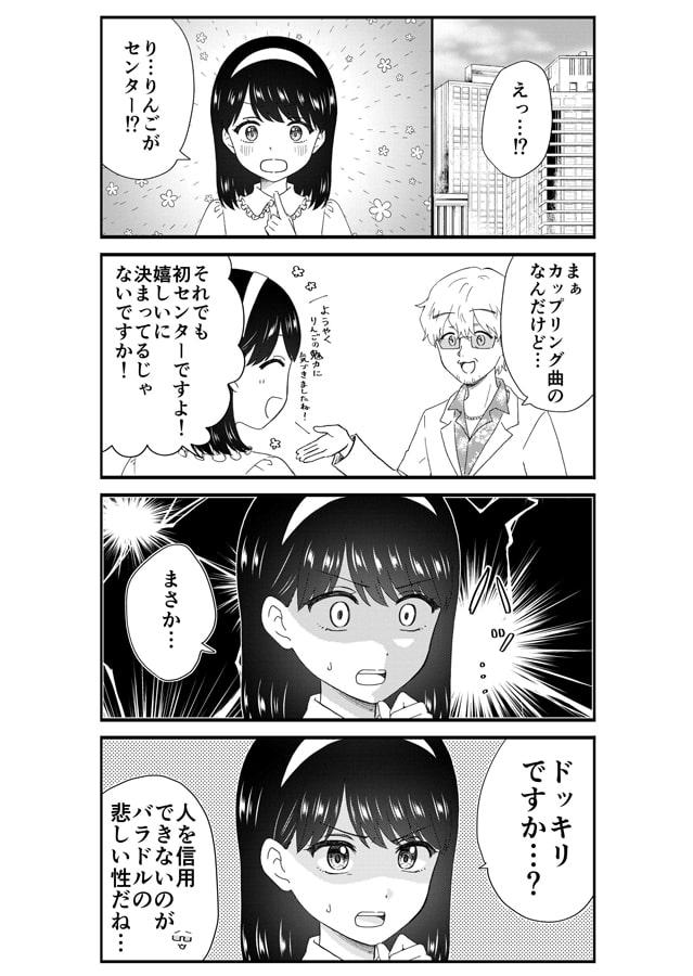 キモオタ、アイドルやるってよ(6)