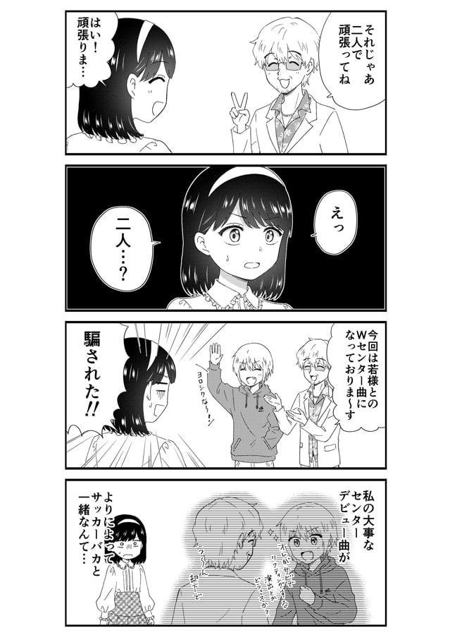 キモオタ、アイドルやるってよ(6)のサンプル画像