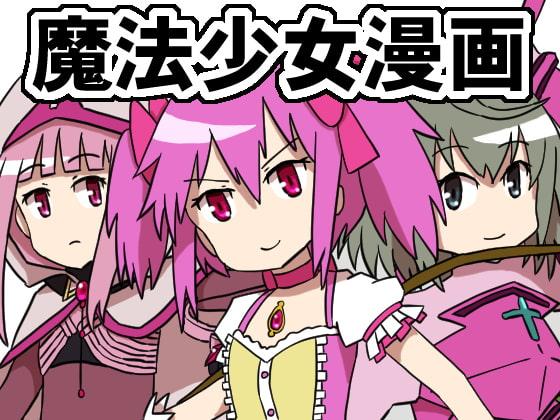 【新着同人誌】Fate/Magi○ Recordのトップ画像