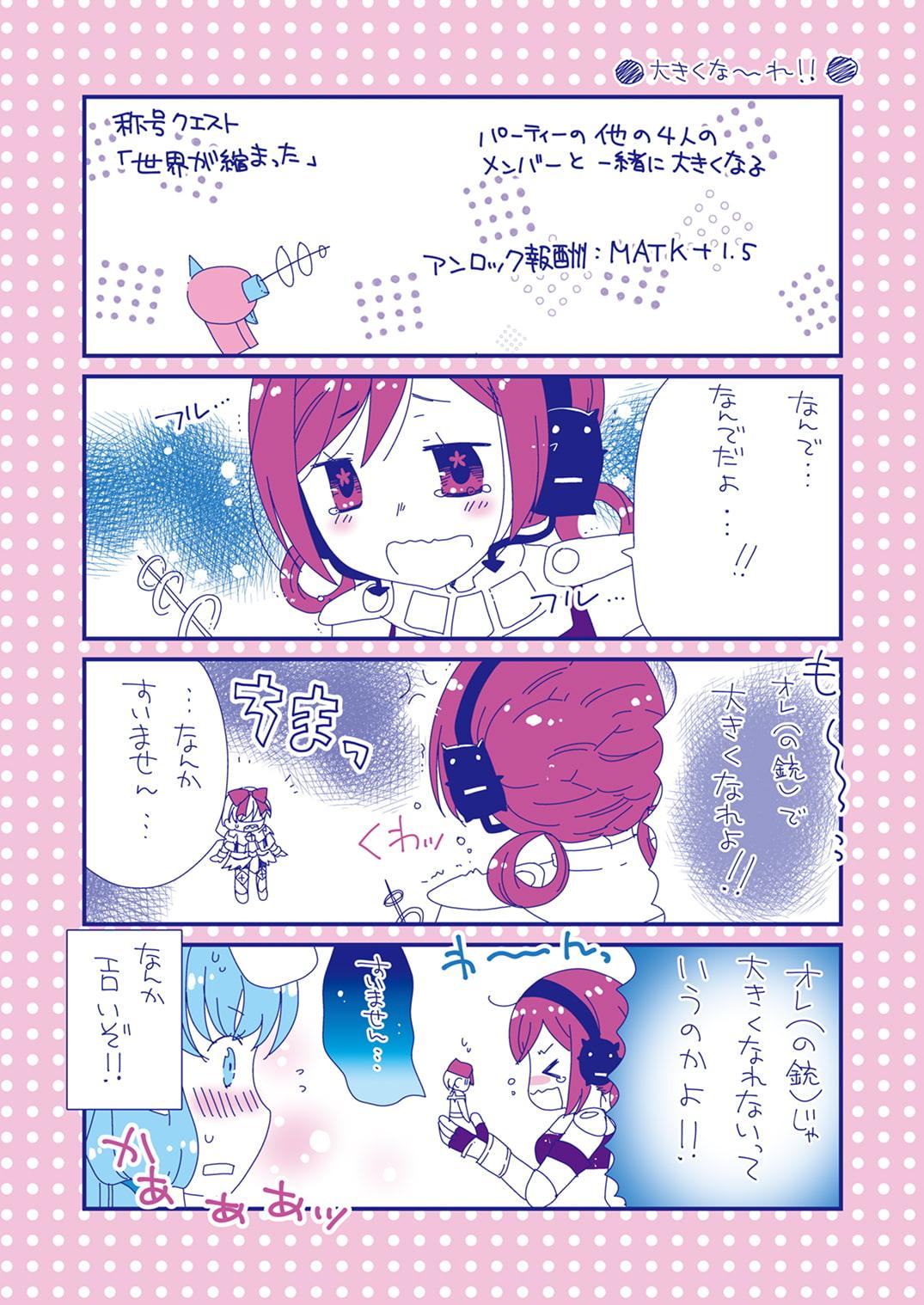 マジ子ちゃんレベル3