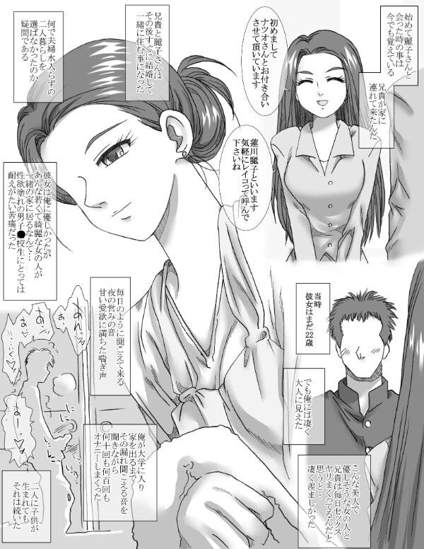 兄嫁の麗子さんと不倫セックス