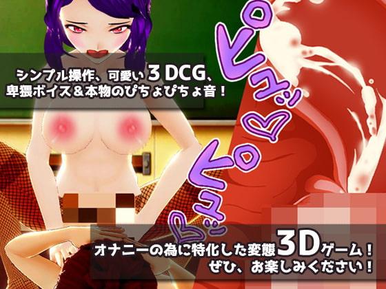 ショタ逆レイプ 巨乳教師の変態お仕置き授業~オナニー用美少女3Dミニゲーム