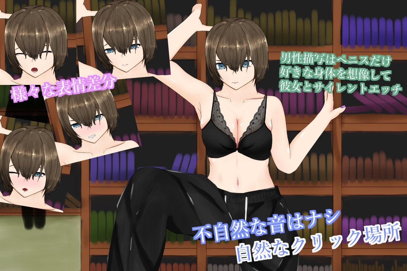 SilentTimeDarkGirl~ストレートダウナー系クール彼女と声を出せない図書館エッチ~