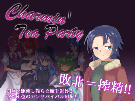 RJ333478 Charmin Tea Party [20210713]