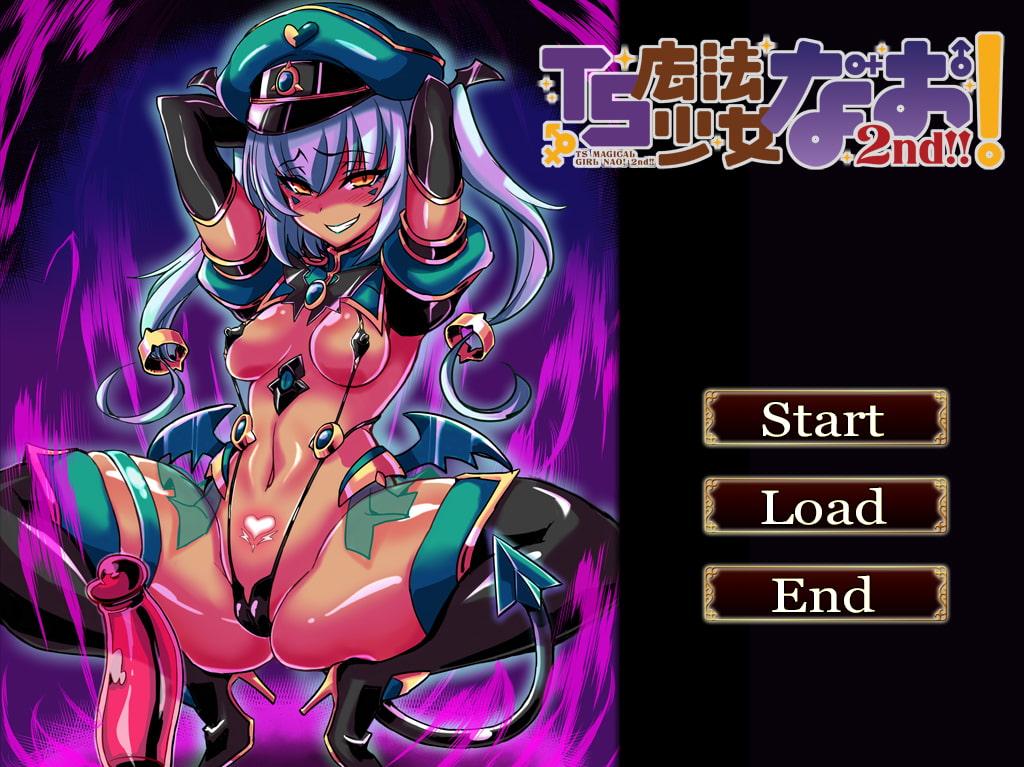 TS魔法少女なお!2nd!!-ラピスオムニバス-