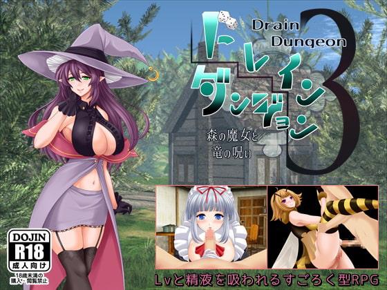 ドレインダンジョン3~森の魔女と竜の呪い~ for DLsite