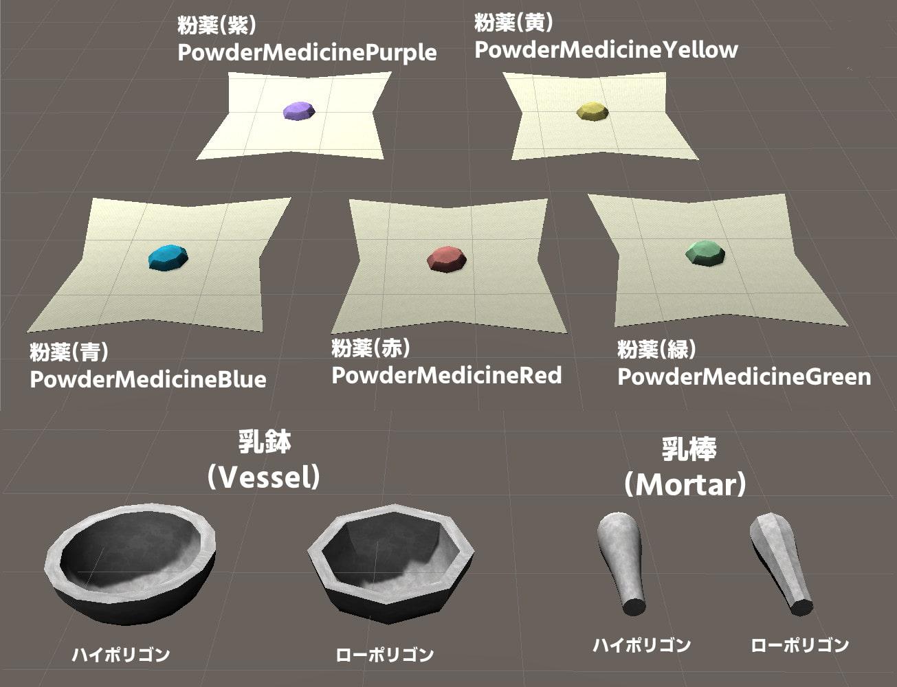 [商用利用OK]3D素材 ポーション・錬金釜・小さな道具屋さんセット