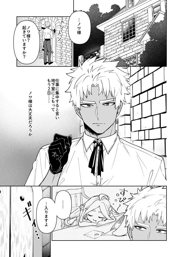 吸血鬼ノワ様の愛2