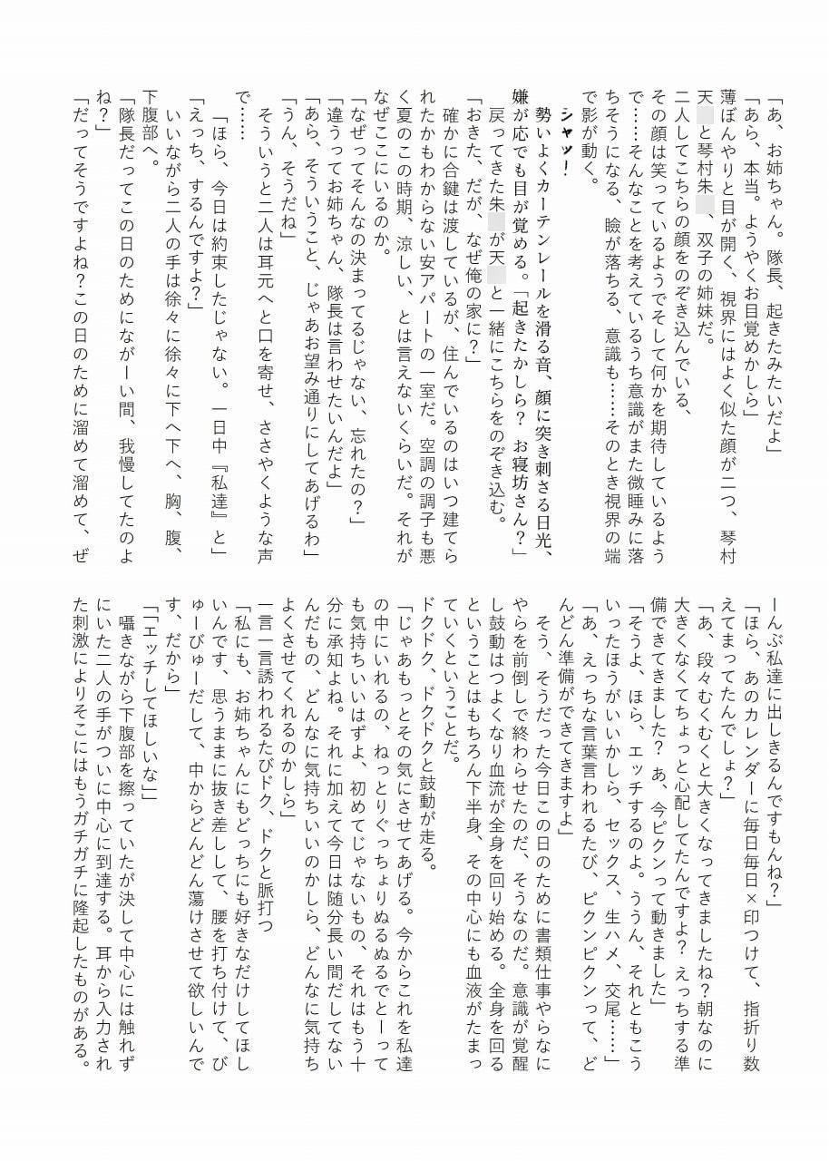 琴村姉妹性活・改