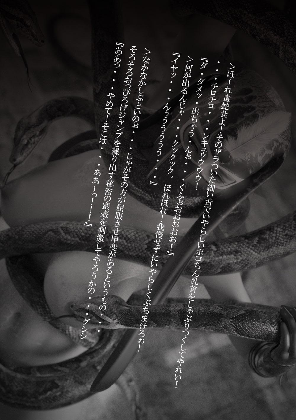月刊結構仮面SPECIAL 007 女殺蛇地獄