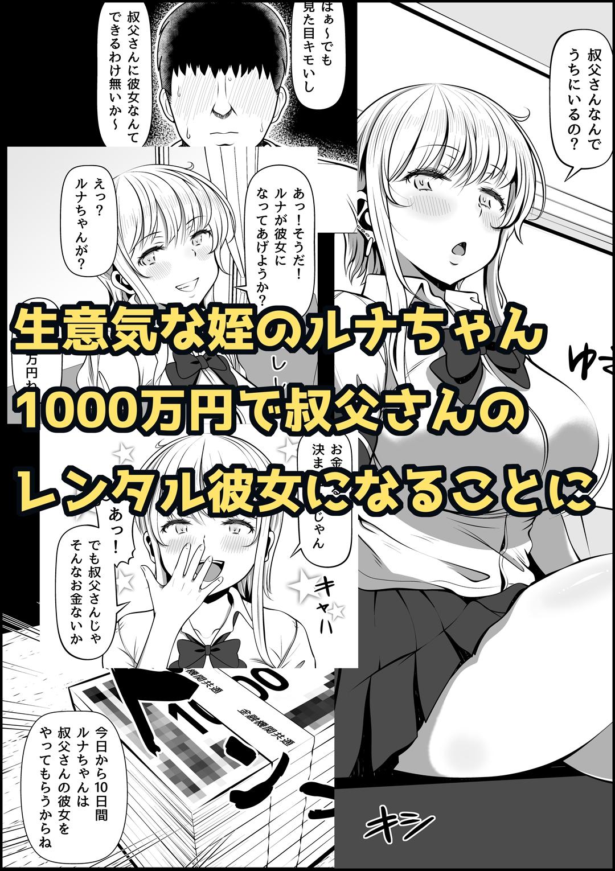 姪カノ~1000万円でオナホ契約した生意気ギャル~