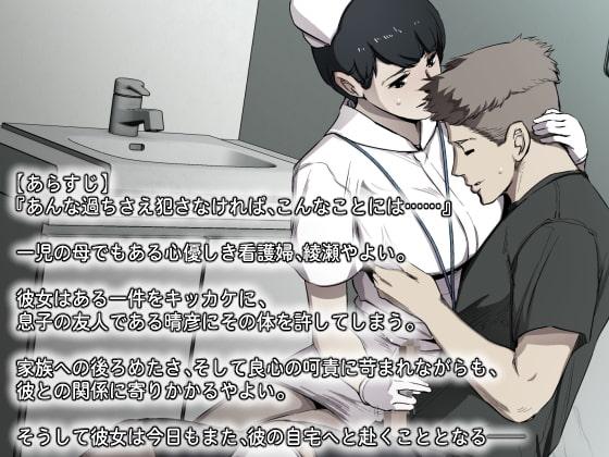 Wife-Work -息子の友人に抱かれるナース妻・綾瀬やよい(39)