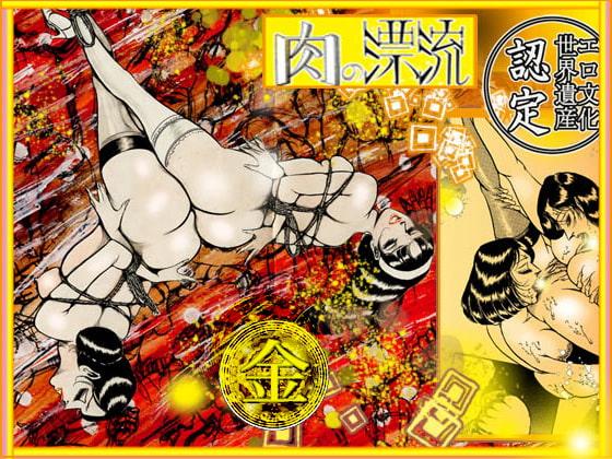 「肉の淫花祭 ゴールデン・デラックスBEST」