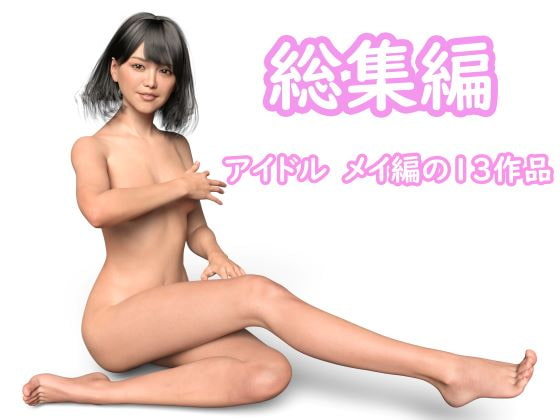 RJ333819 総集編 アイドル メイ編13作品 [20210703]