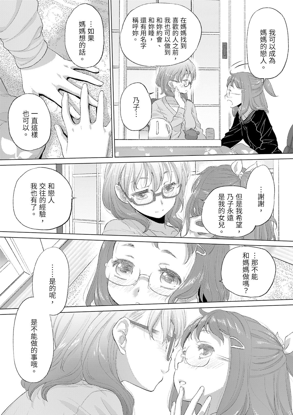 【中文】親子百合漫畫合集 『My Sweet Home』我甜蜜的家